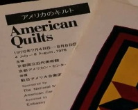 Exhibit catalog, Holstein - van der Hoof collection  American Quilts  July 4 - August 8, 1976  Japan  Courtesy of Shelly Zegart