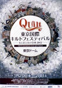 Tokyo International Great Quilt Festival - 2012